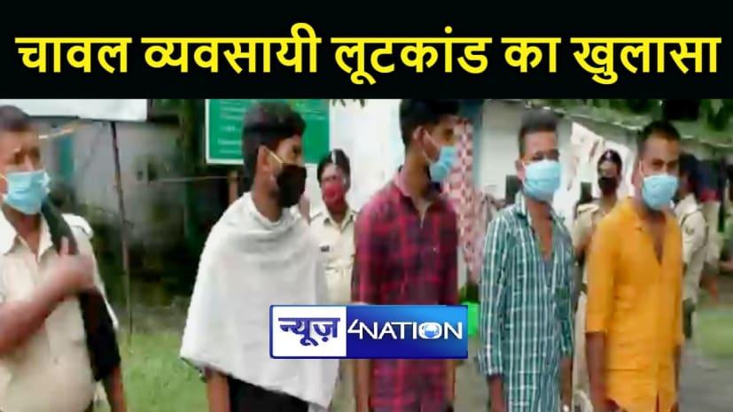 कटिहार में चावल व्यवसायी लूटकांड का पुलिस ने किया खुलासा, लाइनर सहित पांडव गिरोह के 5 बदमाशों को किया गिरफ्तार
