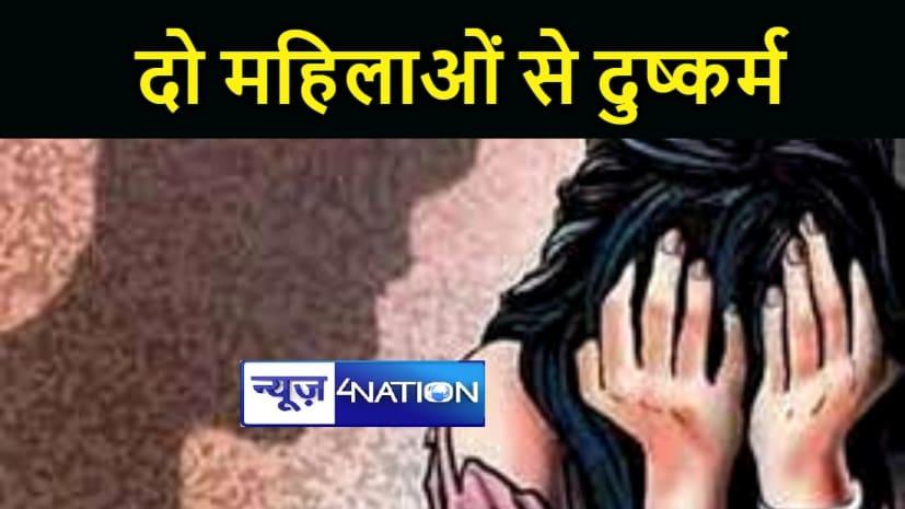 गोपालगंज में दो महिलाओं से दुष्कर्म, पुलिस ने तीन आरोपियों को किया गिरफ्तार