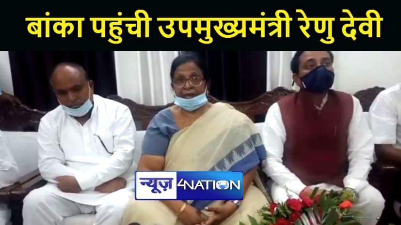 बिहार सरकार की उपमुख्यमंत्री रेणु देवी पहुंची बांका, कहा सभी योजनाओं की होगी समीक्षा