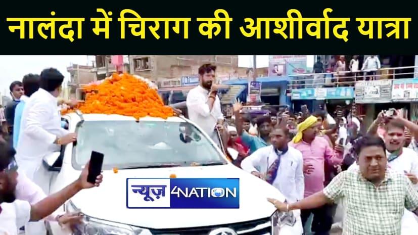 CM नीतीश के नालंदा में 'चिराग' के लिए उमड़ा जन सैलाब: आशीर्वाद यात्रा में बोले LJP अध्यक्ष - 7 निश्चय बिहार के इतिहास में 'भ्रष्टाचार' की सबसे बड़ी योजना