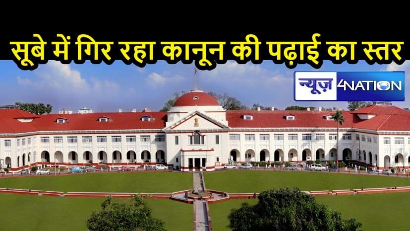 बार काउंसिल ऑफ इंडिया करेगा सूबे के 27 लॉ कॉलेजों का निरीक्षण, शिक्षा के गुणवत्ता को लेकर उठाए गए थे सवाल