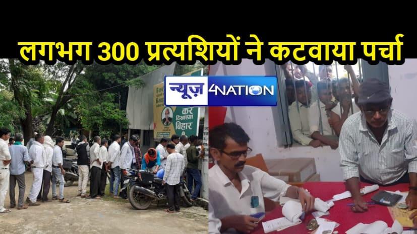 BIHAR NEWS: चुनाव लड़ने के लिए कस लें अपनी कमर, वोटरों को लुभाने की जुगत में 300 लोगों ने कटाया एनआर