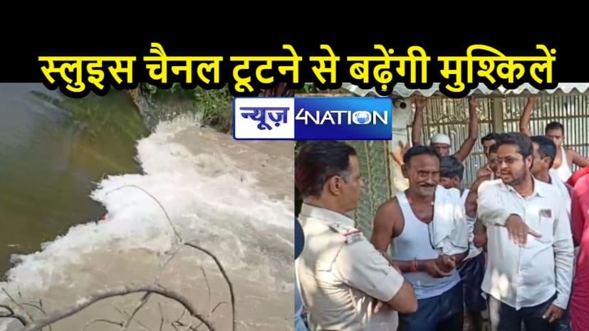 BIHAR NEWS: जलजमाव का दंश झेल रहे लोगों पर आई नई मुसीबत, स्लुइस चैनल टूटने से प्रभावित होंगे कई गांव