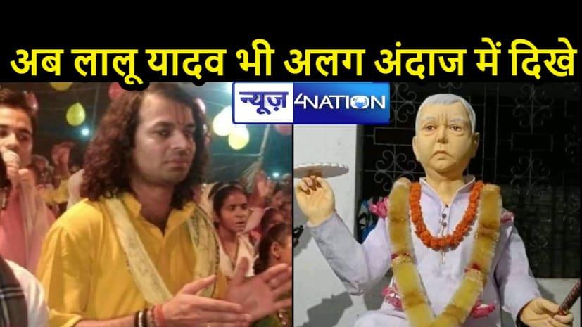 BIHAR NEWS: तेजप्रताप के बाद भगवान कृष्ण के अंदाज में दिखे स्वयं राजद सुप्रीमो, सोशल मीडिया पर काफी वायरल है यह तस्वीर