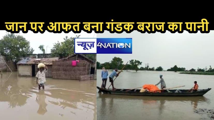 BIHAR NEWS: गंडक नदी बरपा रही कहर, बराज से छोड़ा 2.18 लाख क्यूसेक पानी, दर्जनों गांव में आई आफत