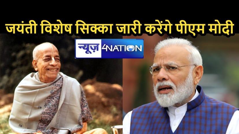 NATIONAL NEWS: शाम 4.30 बजे प्रधानमंत्री जारी करेंगे 125 रुपए का विशेष सिक्का, इस्कॉन के संस्थापक को करेंगे समर्पित