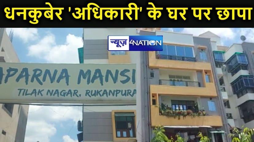 एक और धनकुबेर 'अधिकारी' के पटना स्थित आवास पर छापा, आय से अधिक संपत्ति अर्जित करने का है मामला