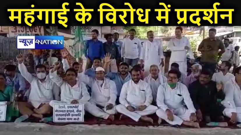 महंगाई के विरोध में RJD का प्रदर्शन, नेताओं ने कहा- सरकार की गलत नीतियों के कारण देश की जनता भुखमरी के कगार पर
