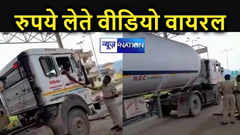रजौली चेक पोस्ट पर रुपये लेते पुलिस का वीडियो वायरल, बड़े पैमाने पर बिना जांच की एंट्री हो रही है बिहार में गाड़ी