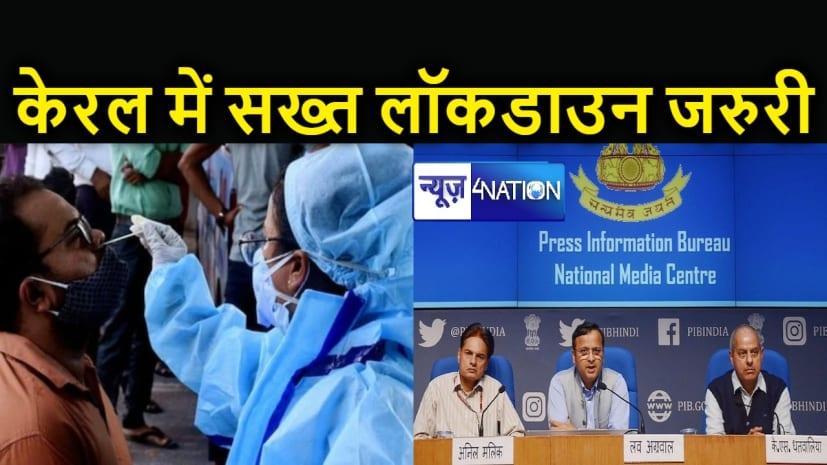 केरल में कोरोना के बढ़ते केस को देखते हुए स्वास्थ्य मंत्रालय ने दी सख्त लॉकडाउन की हिदायत