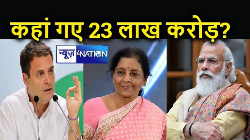 राहुल गांधी का केंद्र पर बड़ा हमला, पूछा – गैस, डीजल, पेट्रोल से मोदी सरकार ने 23 लाख करोड़ कमाए, कहां गया पैसा ?