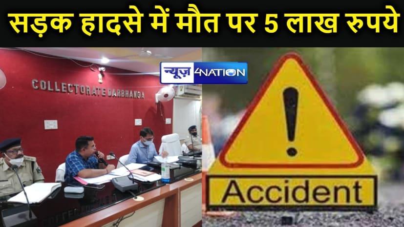 वाहन दुर्घटना में मृतक के आश्रितों को मिलेगा 5 लाख रुपये, गंभीर घायल को 50 हजार रुपये, जानिये क्या है नियम