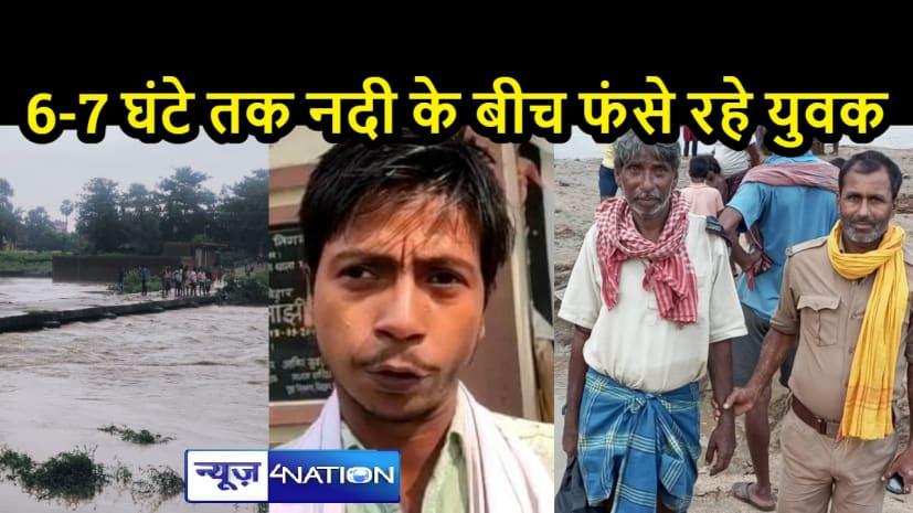 BIHAR NEWS: रात भर दो जगहों पर नदी की तेज धार के बीच फंसे रहे दो युवक, रेस्क्यू अभियान चला निकाला गया बाहर