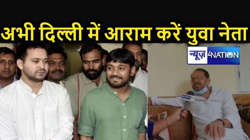 तेजस्वी, चिराग हो या कन्हैया, इनका अभी कोई भविष्य नहीं, तब तक वह दिल्ली में आराम करें : BJP