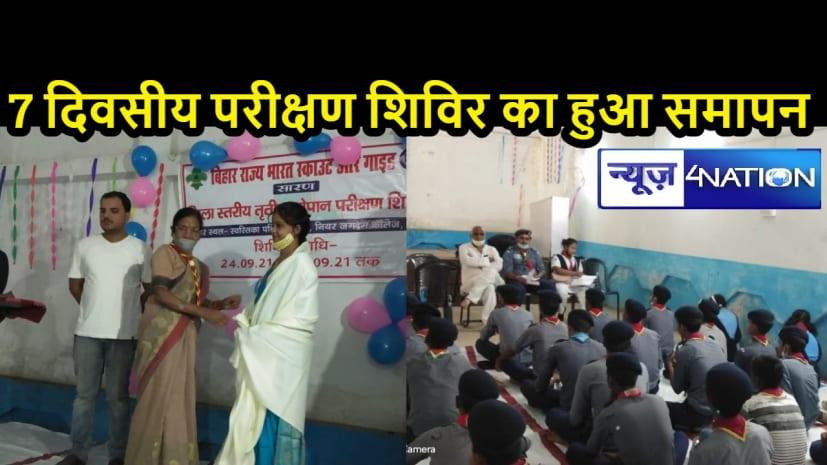 BIHAR NEWS: भारत स्काउट और गाइड सारण के जिलास्तरीय तृतीय सोपान परीक्षण शिविर में कैडेटों को किया गया प्रशिक्षित
