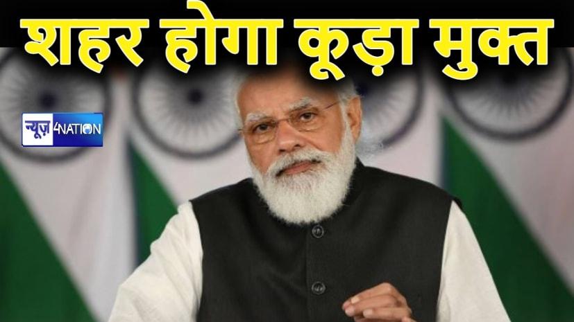 स्वच्छ भारत मिशन शहरी और अमृत योजना के दूसरे चरण की शुरूआत, PM ने कहा- शहर कूड़ा मुक्त होगा