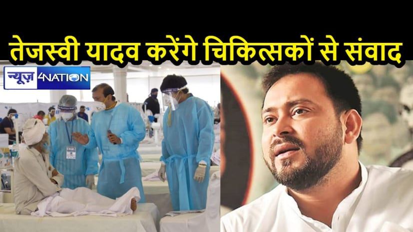 BIHAR NEWS: नेता प्रतिपक्ष रविवार को करेंगे चिकित्सकों से संवाद, कोरोनाकाल की समस्याओं सहित अस्पतालों की स्थिति पर करेंगे वार्ता