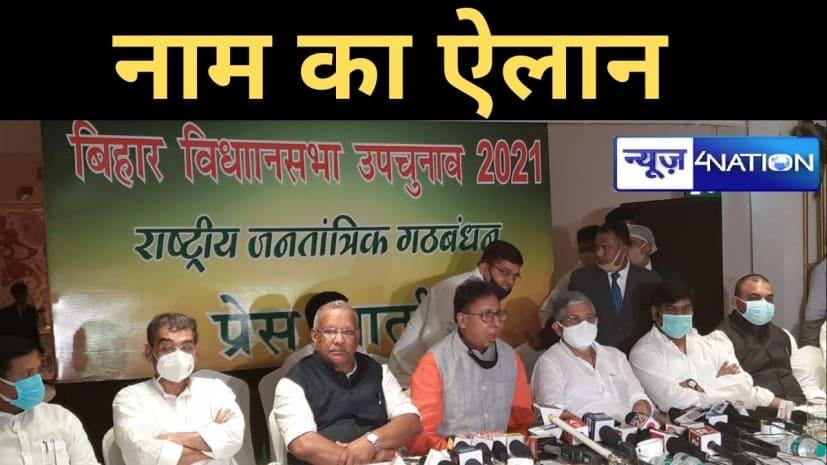 बिहार विधानसभा उप चुनावः JDU ने घोषित किये दोनों कैंडिडेट के नाम,जानें...