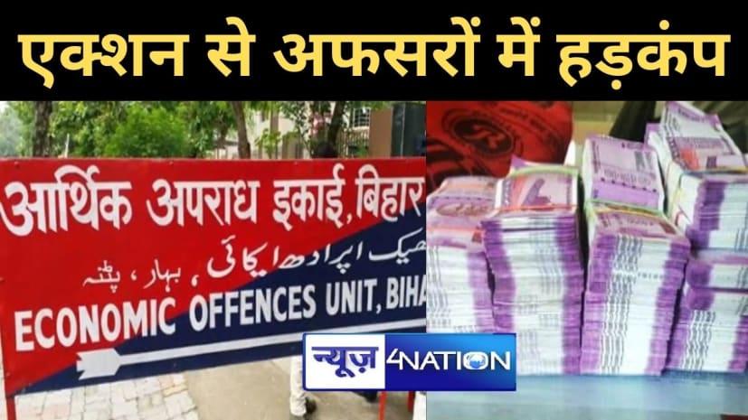 बिहार में EOU ने मचा दिया हड़कंपः अदना सा 'सिपाही' 9.5 करोड़ रू के साथ नंबर-वन पर, SP-DSP व MVI में संपत्ति जमा करने की होड़