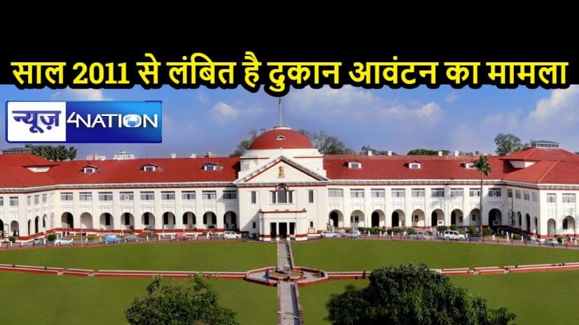 पटना हाईकोर्ट ने बिहार सरकार, छपरा DM और निगम से किया जवाब तलब, आवंटित दुकानों को लेकर जारी आदेश पर हुई सुनवाई