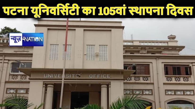 पटना यूनिवर्सिटी का 105वां स्थापना दिवस समारोह आयोजित, 41 छात्र-छात्राओं को दिए जाएंगे गोल्ड मेडल