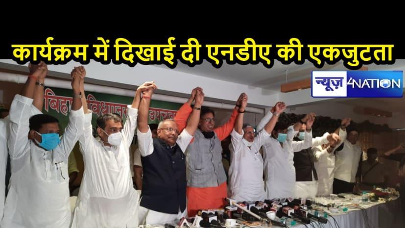 बिहार में उपचुनावः NDA ने किया 2 सीटों पर उम्मीदवारों का ऐलान, विशेष राज्य सहित अन्य मुद्दों पर बोलने से बचे माननीय!