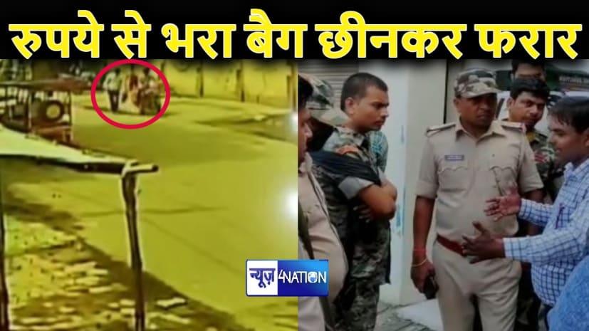 सरेआम वकील से 3 लाख रुपये छीनकर फरार, वारदात सीसीटीवी कैमरे में कैद, जांच में जुटी पुलिस