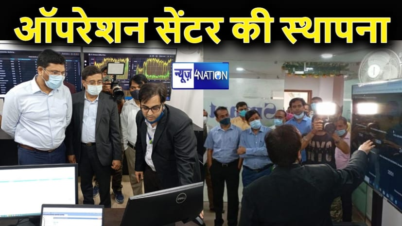 स्मार्ट प्रीपेड बिजली मीटर की निगरानी के लिए ऑपरेशन सेंटर की स्थापना, बिहार में 2.50 लाख से अधिक लगाये गये स्मार्ट मीटर