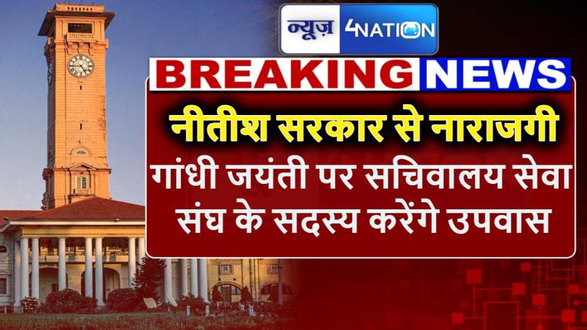 नीतीश सरकार से नाराजगी: बिहार सचिवालय सेवा संघ के सदस्य गांधी जयंती के दिन एक दिन का करेंगे उपवास, देंगे धरना