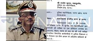 बिग ब्रेकिंगः पटना के तत्कालीन DIG का आचरण संदिग्ध...! पुलिस मुख्यालय ने पूछा क्यों नहीं आप पर कार्रवाई की जाए ?