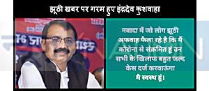 भारतीय सब लोग पार्टी के जिलाध्यक्ष ने कोरोना पॉजिटिव होने की खबर को बताया गलत, कहा-अफवाह फैलाने वाले के खिलाफ करेंगे FIR