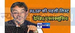 उपेंद्र कुशवाहा की पार्टी रालोसपा के उम्मीदवारों की Exclusive List, देखिए किस सीट से कौन लड़ेगा चुनाव