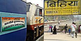 बिहियावासियों को आज मिलेगी रेलवे की दो सौगात, श्रमजीवी एक्सप्रेस होगा ठहराव