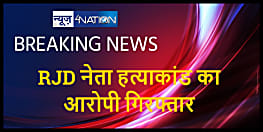 RJD नेता हत्याकांड में पुलिस को मिली सफलता, मुख्य आरोपी राजू लाला गिरफ्तार