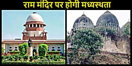 अयोध्या विवाद पर सुप्रीम फैसला-SC ने कहा- राम मंदिर पर होगी मध्यस्थता