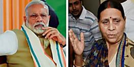 राबड़ी देवी ने PM मोदी पर साधा निशाना, कहा- तीनों लोक में सबसे झूठा आदमी है नरेंद्र मोदी