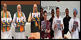 बीजेपी की घोषणापत्र में कांग्रेस के इन वायदों का दिया गया जवाब