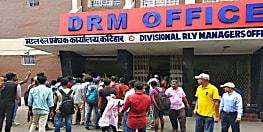 रेलवे के ग्रुप डी में चयनित अभ्यर्थियों ने किया हंगामा, नियुक्त नहीं करने का लगाया आरोप