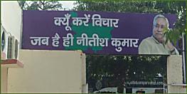 बिहार में जारी है पोस्टर वार का दौर, JDU बोली- क्यों करें विचार… जब है ही नीतीश कुमार