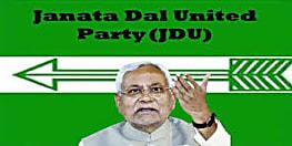 बिहार में जेडीयू प्रखंड अध्यक्षों का चुनाव संपन्न, कई ब्लॉकों में निर्विरोध निर्वाचन