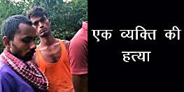 अज्ञात अपराधियों ने एक व्यक्ति की हत्या कर झाड़ियों में फेंका शव, जांच में जुटी पुलिस
