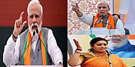 झारखंड चुनाव : केन्द्रीय मंत्री राजनाथ सिंह और स्मृति ईरानी आज झारखंड के चुनावी दौरे पर, कल आएंगे पीएम मोदी
