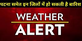 मौसम विभाग का अलर्ट, पटना समेत इन जिलों में आज हो सकती है बारिश
