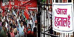 ट्रेड यूनियन का भारत बंद आज,  बैंकों में नहीं होगा कामकाज