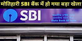 मोतिहारी स्टेट बैंक के मेन ब्रांच में बड़ा खेला, करोड़ों रुपये डकार गए स्टॉफ, 9 निलंबित, बाकि रडार पर