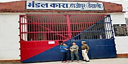 हाजीपुर जेल में सुरक्षा के मद्देनजर 2 उपाधीक्षकों की तैनाती,गृह विभाग ने जारी किया आदेश