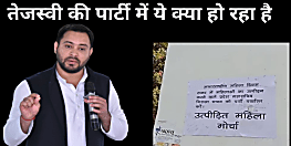 RJD नेता निराला यादव पर महिला को परेशान करने का आरोप, पोस्टर लगा लिखा बर्खास्त करो...
