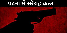 पटना में दिनदहाड़े हुए मर्डर का खुल गया राज, प्रोफेशनल शूटर को दी गई थी कत्ल की सुपारी