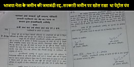 भाजपा नेता के करोड़ों की जमीन की 'जमाबंदी' को ADM ने किया रद्द, सरकारी जमीन पर खोला गया था पेट्रोल पंप