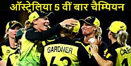 महिला टी-20 वर्ल्ड कप में ऑस्ट्रेलिया ने भारत को 85 रन से दी शिकस्त, पांचवीं बार जीता विश्व चैम्पियन का ख़िताब